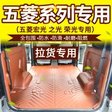 五菱荣光V脚垫宏光V之光v全包围汽车脚垫七座专用面包车脚垫专用