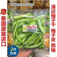 泰国清迈特产柚子干柚子皮西柚果干酸甜可口孕妇喜爱200g两件包邮