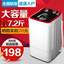7.2斤单筒单桶小型迷你洗衣机带脱水甩干半全自动可洗床单被套
