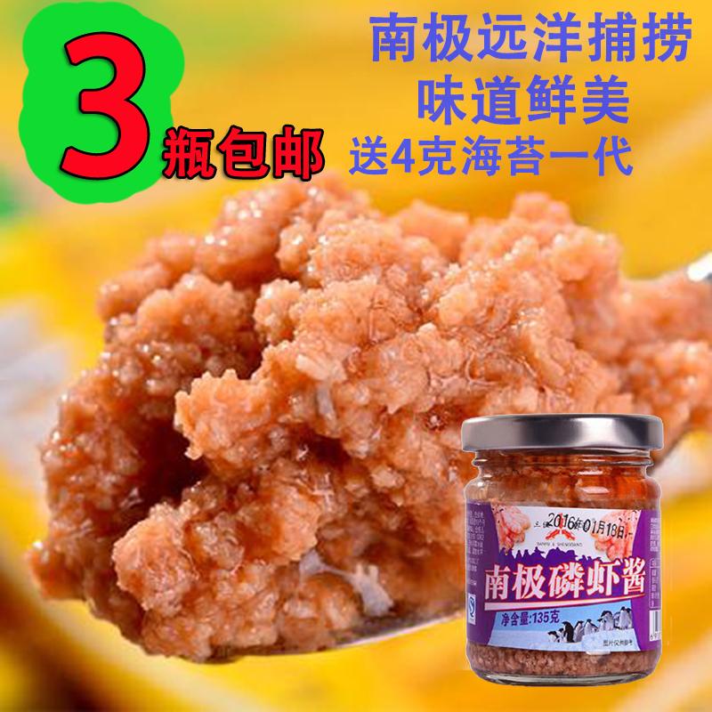 大连特产三渔圣冈南极磷虾酱135g 即食拌饭酱拌面酱海鲜酱 调味酱
