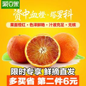 【第二件6元】聚百果四川资中塔罗科血橙红甜橙子新鲜水果包邮