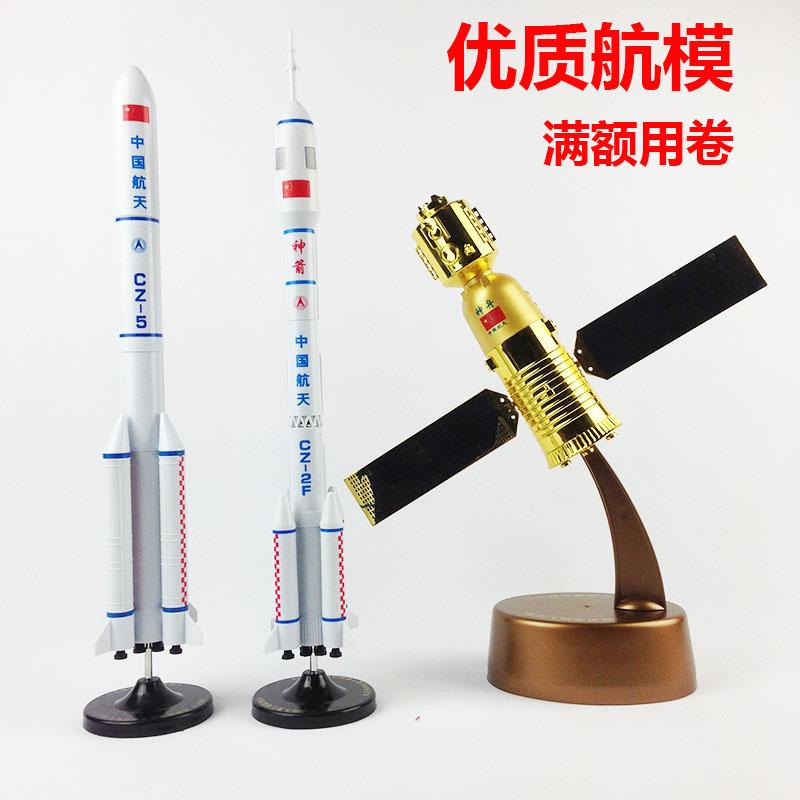 优质塑料CZ-5号长征2F号航天火箭神舟模型酒泉卫星发射中心可拆分