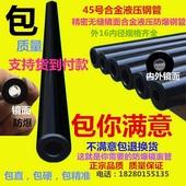 包【精准防爆】无缝45号合金外16内8.03精密钢管7.03-6.8-6.5-5.5