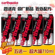 四洛克同厂美国进口地震超重力精酿烈性啤酒 一罐装 天天特价