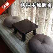 日式烧桐木飘窗桌炕桌炕几实木榻榻米桌窗台床上方桌小茶几茶桌