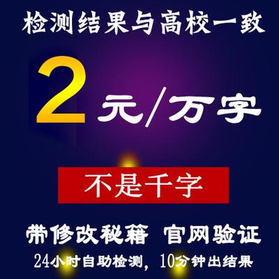 中国高校毕业论文查重才士检测系统职称本科硕士降重复率适用知网