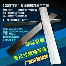 300mm 白钢条 刀片 高速钢车刀 白钢刀