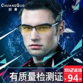 看电脑玩手机游戏保护眼睛疲劳男女护目平光电竞防辐射抗蓝光眼镜