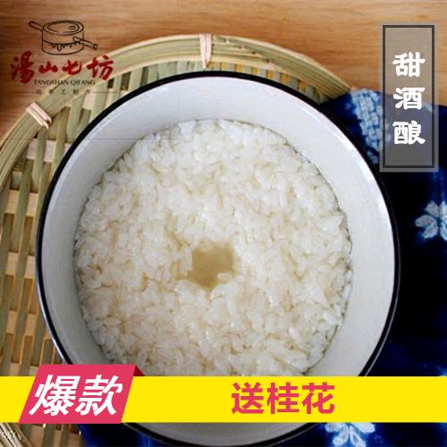 糯米醪糟甜酒酿农家手工自酿下奶月子米酒汤山七坊(净重1400克)