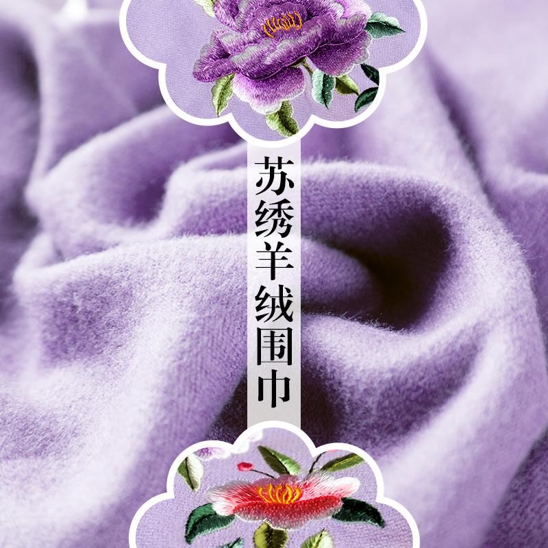 礼品加厚女中长款苏绣刺绣国风老外礼盒绣花围巾冬季羊绒礼物