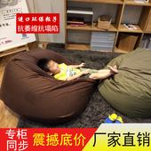 无印良品懒人沙发muji布艺粒子沙发卧室创意懒骨头豆袋单人榻榻米