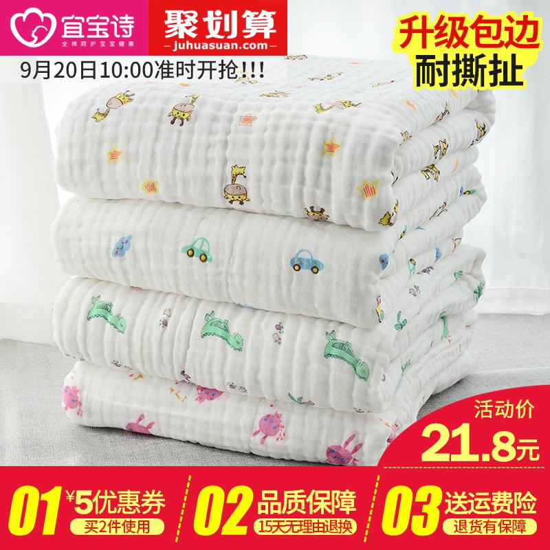 婴儿浴巾纯棉柔软吸水纱布被子新生儿毛巾被宝宝儿童盖毯夏洗澡巾