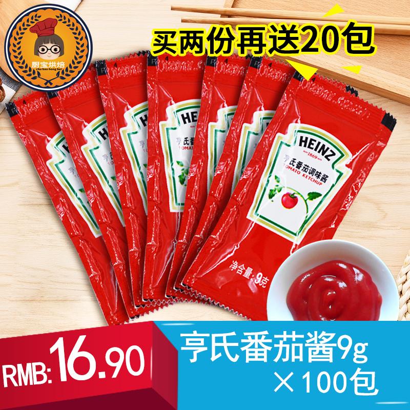 预售 亨氏番茄酱9g*100袋 小包调味沙司肯德基KFC薯条意大利面酱