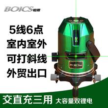 红外线水平仪激光5线2线3线 充电绿光水平仪超亮 铂思强光平水仪
