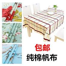 2.4米宽纯棉帆布料加厚老粗布床单桌布窗帘沙发布料面料DIY布料