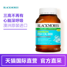 【直营】Blackmores澳佳宝omega-3鱼油中老年三高