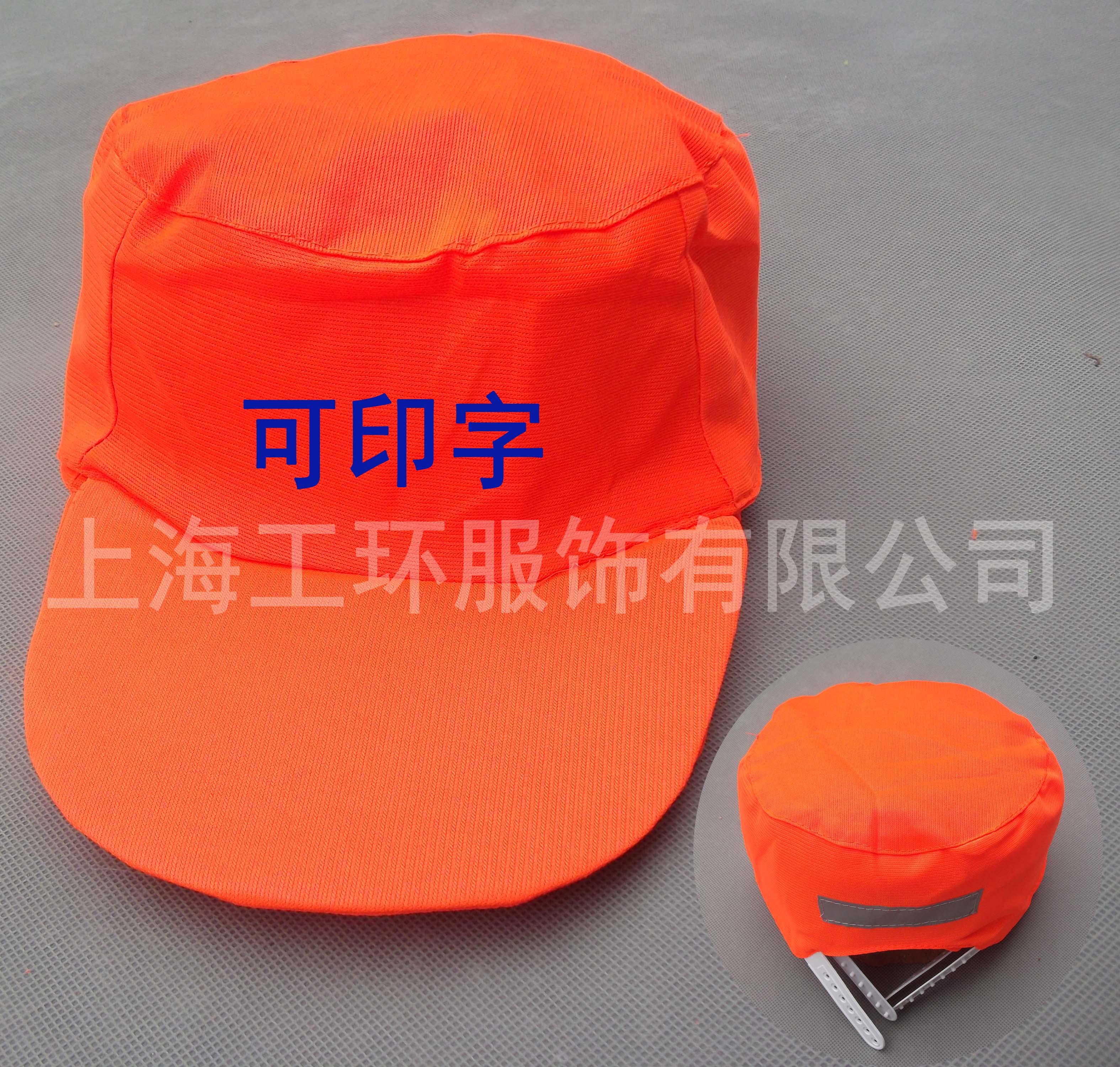 环卫帽子 环卫反光条大檐棉涤园林帽小红帽 安全帽防护劳保工作帽