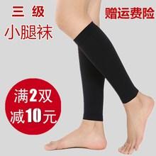 医用护小腿套弹力袜静脉护膝男女士护腿袜套运动跑步曲张夏季薄款