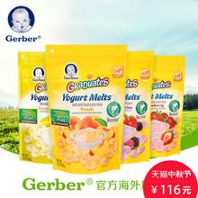 【组合】Gerber嘉宝(草莓+混合莓+香蕉香草+桃子)酸奶溶豆28g*4