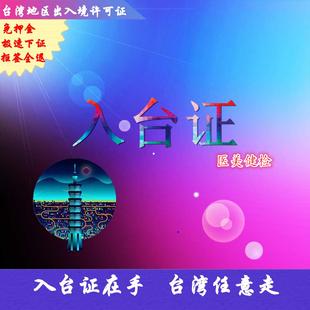 入台医美许可证台湾赴台证办理商务通行证出入境自由行健检医美签
