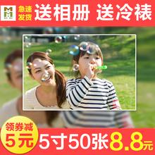 50张 洗照片6寸5寸7寸打印相片3/4寸手机照片冲印晒照片印刷塑封