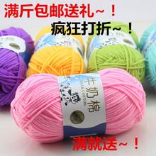 宝宝毛线5股牛奶棉线纯棉线帽子围巾毯子线中粗手编毛线特价包邮