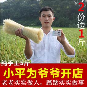 正宗桂林米粉 米线干米粉广西特产江西湖南过桥粗米线5斤包邮