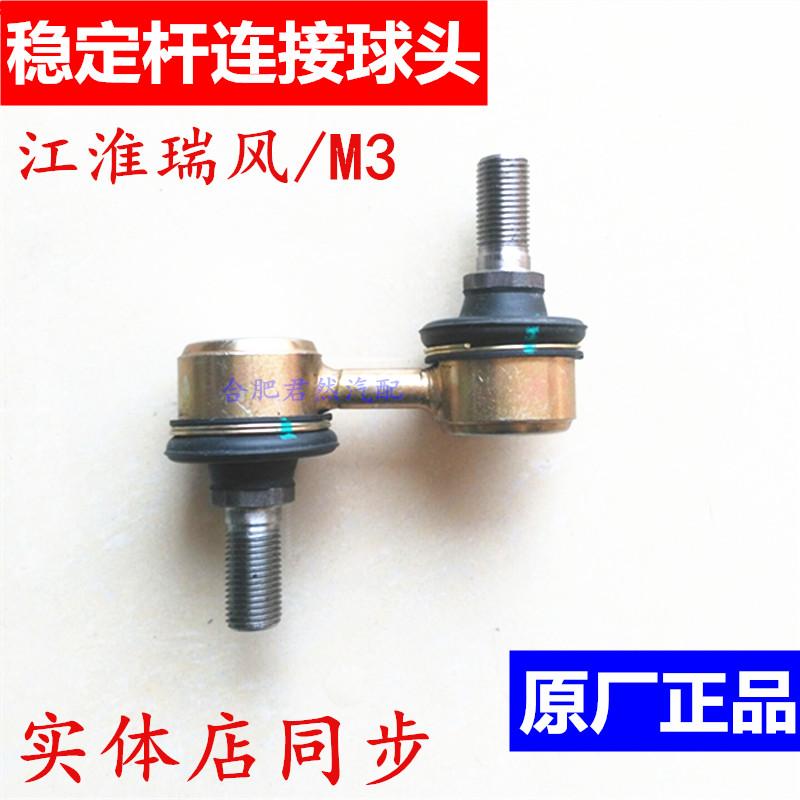 江淮瑞风 瑞风M3 前平衡杆球头 稳定杆 连接 球头 原厂正品