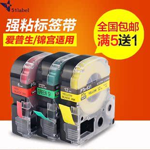 标签机色带12  6 mm标签带不干胶国产标签纸适用爱普生标签打印机