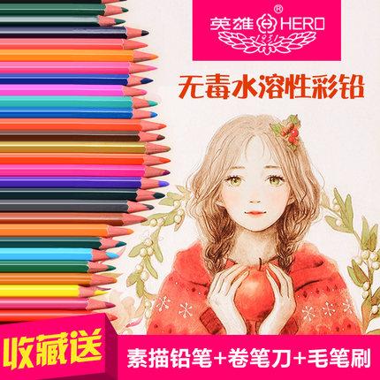英雄彩色铅笔儿童36色水溶性彩铅
