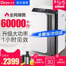 德业除湿机家用地下室大功率别墅吸湿抽湿机工业除湿器DYD-D50A3