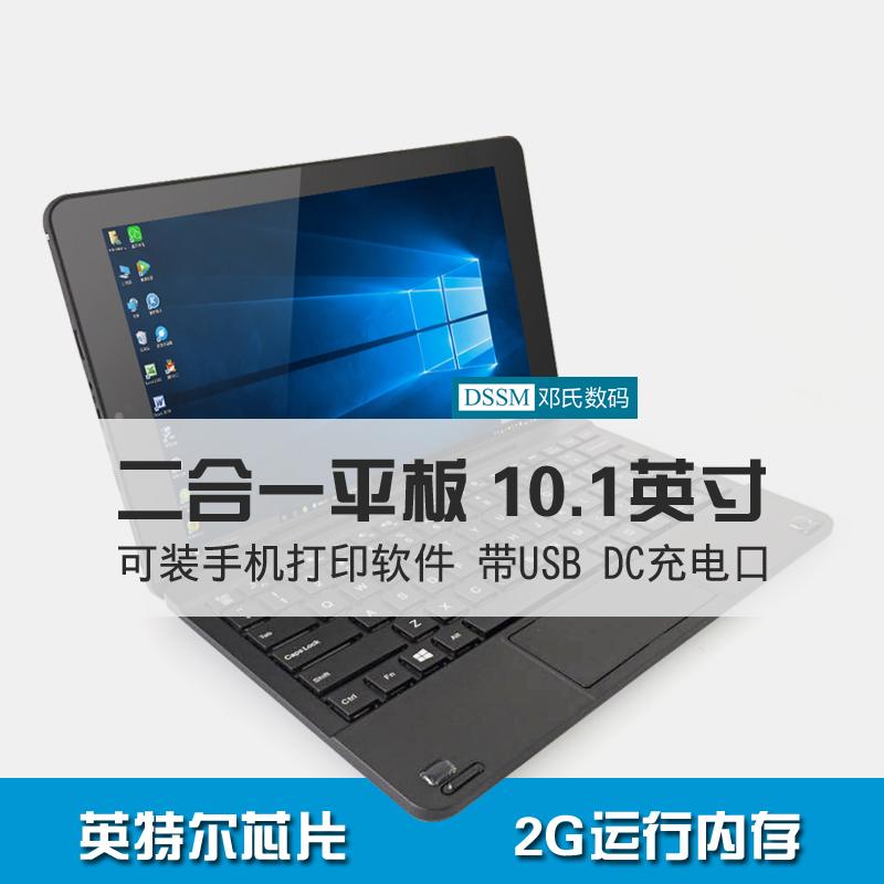 平板电脑10.1英寸Windows8 WiFi上网英特尔四核WIN10笔记本二合一