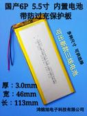 全新国产安卓系统6plus 6P 5.5寸 3046113大屏山寨仿手机内置电池