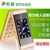 【天天特价】索爱 SA-Z6老人手机翻盖男女超长待机大声大字双屏