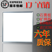 集成吊顶LED石膏板平板灯600x600工程灯60x60面板灯矿棉板嵌入式