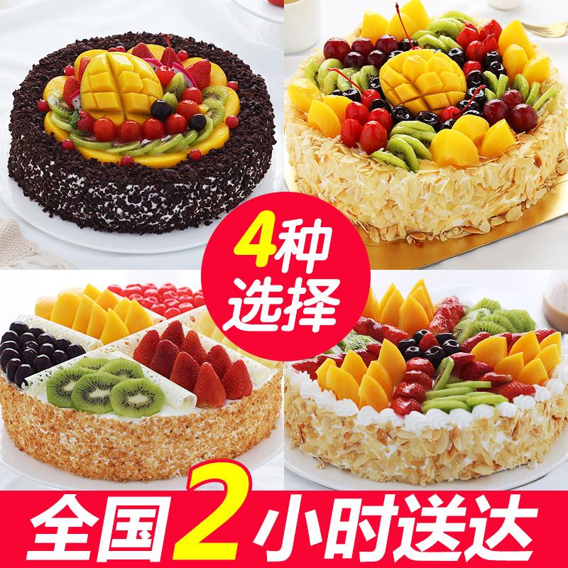 水果生日蛋糕定制订做上海北京广州深圳苏州郑州成都全国同城配送