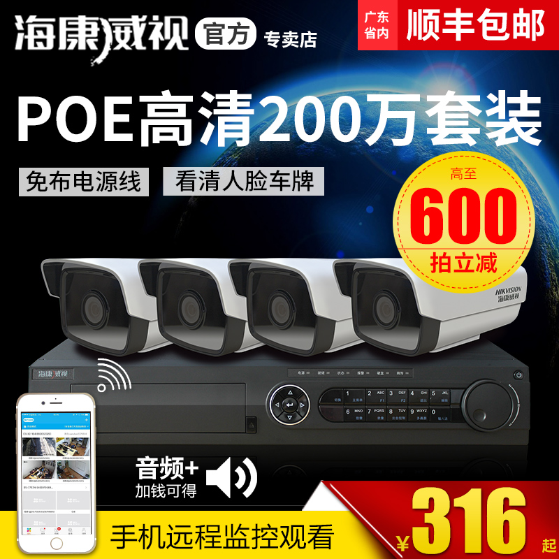 路 16 8 4 摄像头 1080P 高清数字网络 POE 万监控设备套装 200 海康威视