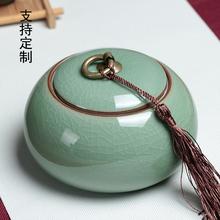 龙泉青瓷茶叶罐陶瓷大码紫砂锡罐手工存储罐陶瓷茶罐茶具密封罐