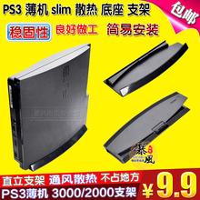 包邮PS3支架PS3 3000 2000型支架PS3散热支架PS3主机支架PS3底座