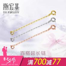 潮宏基珠宝18k金项链加长链尾链玫瑰金彩金配链延长链三色