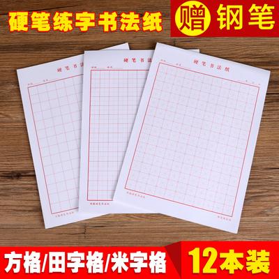 12本米字格硬笔书法纸小学生田字格练字本方格练字纸钢笔书法用纸
