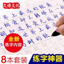 久博文化行书字帖成人行楷书法凹槽练字本硬笔男女大学生速成神器