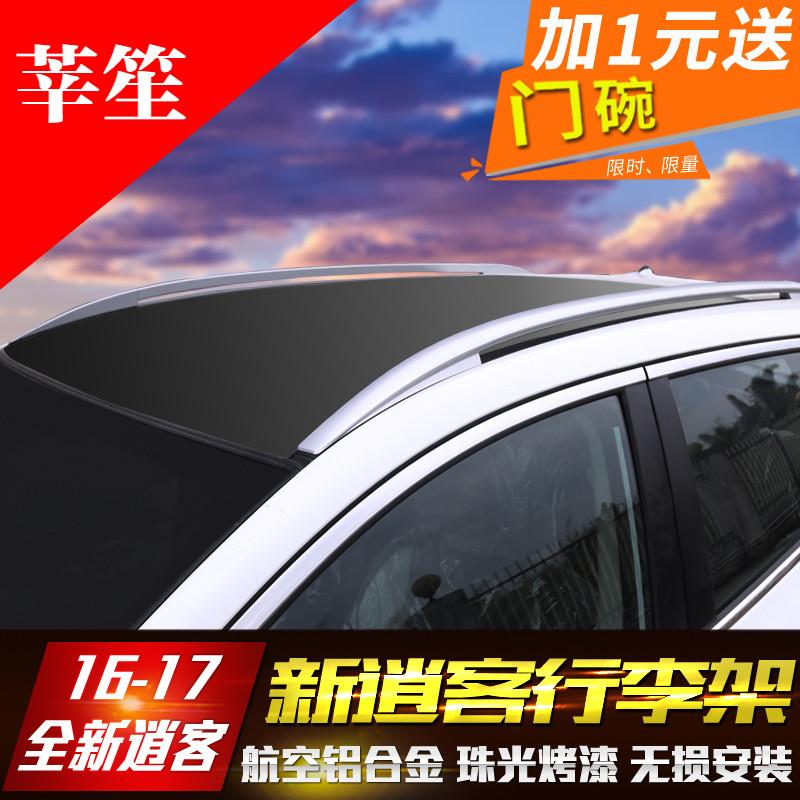 专用于16-17款新逍客行李架2016日产尼桑逍客改装配件逍客车顶架