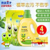 包邮 抑菌婴幼儿童宝宝洗衣液 青蛙王子婴儿洗衣液新生儿皂液2L瓶装