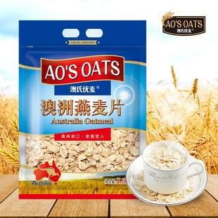 澳洲进口无加糖原味纯麦片燕麦片即食早餐冲饮营养食品袋装1500g