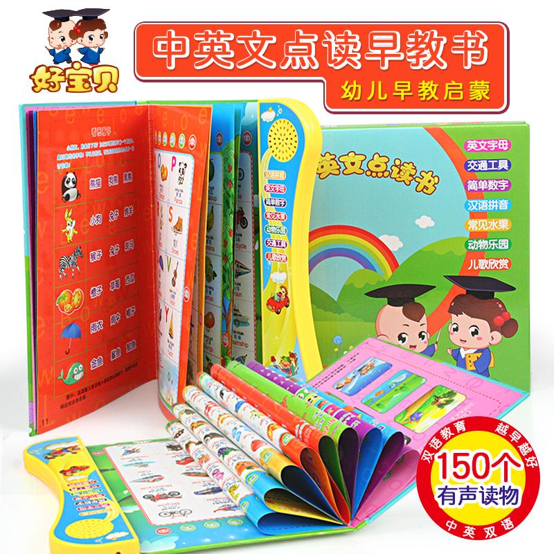 幼兒電子讀本中英文 寶寶習機書有聲教學 掛圖拼音玩具有聲