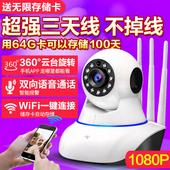 监控摄像头高清红外夜视探头无线wifi家用插卡监控器室内外一体机