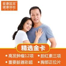 爱康国宾体检 精选金卡套餐 男女 北京上海广州深圳成都南京杭州