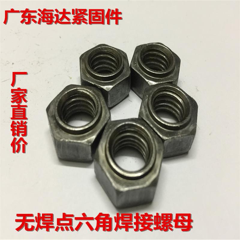 无焊点焊接螺母无脚无角螺帽 M6/M8/M10/M12/M14/M16