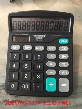 办公型威诺思计算器计算机12位太